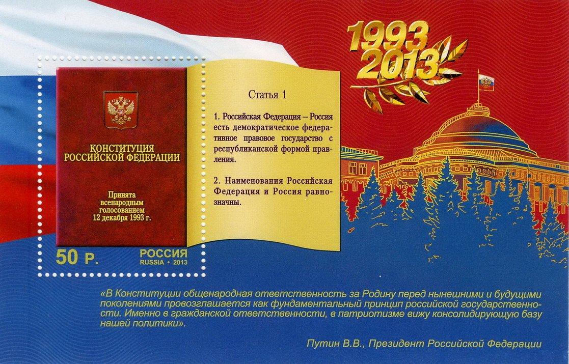конституция с картинками в честь двадцатилетия она выстояла