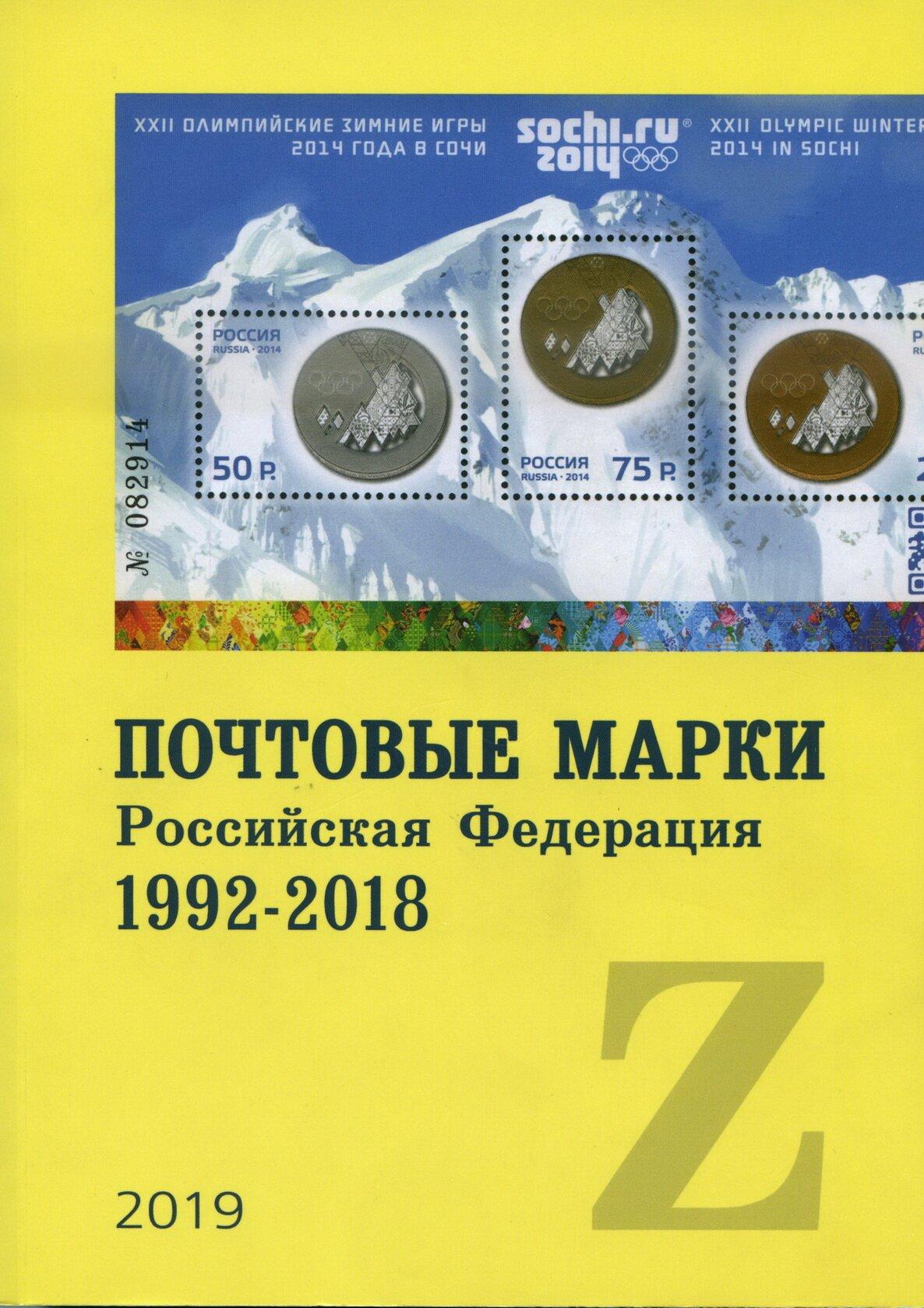 Почтовые марки россии каталог