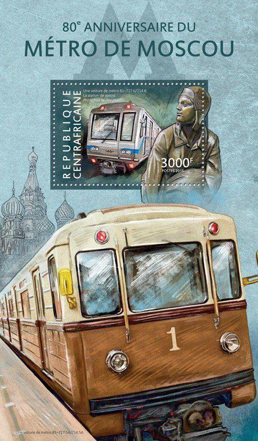 Почтовая открытка московское метро
