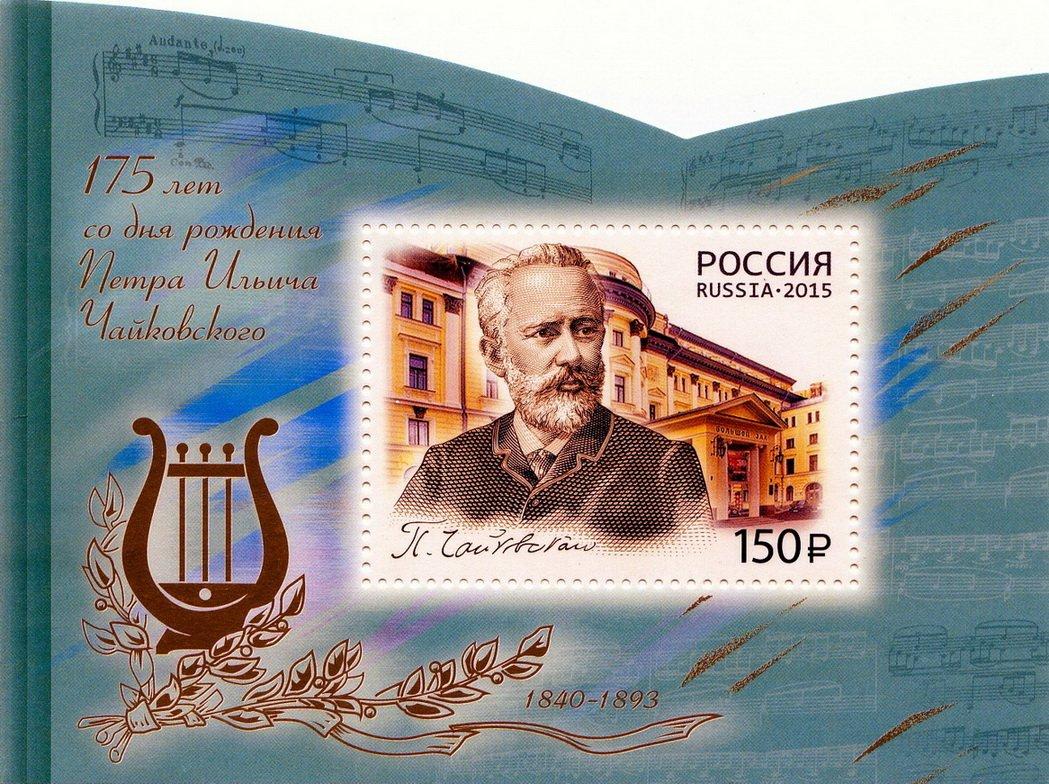 чайковский 175 лет со дня рождения сценарий