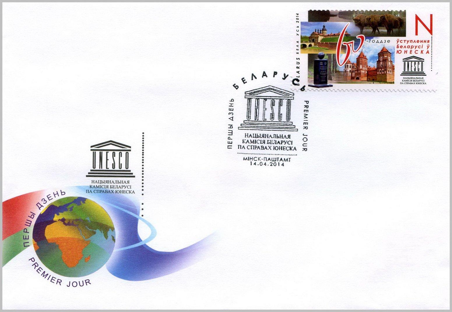 Марта, юнеско открытки