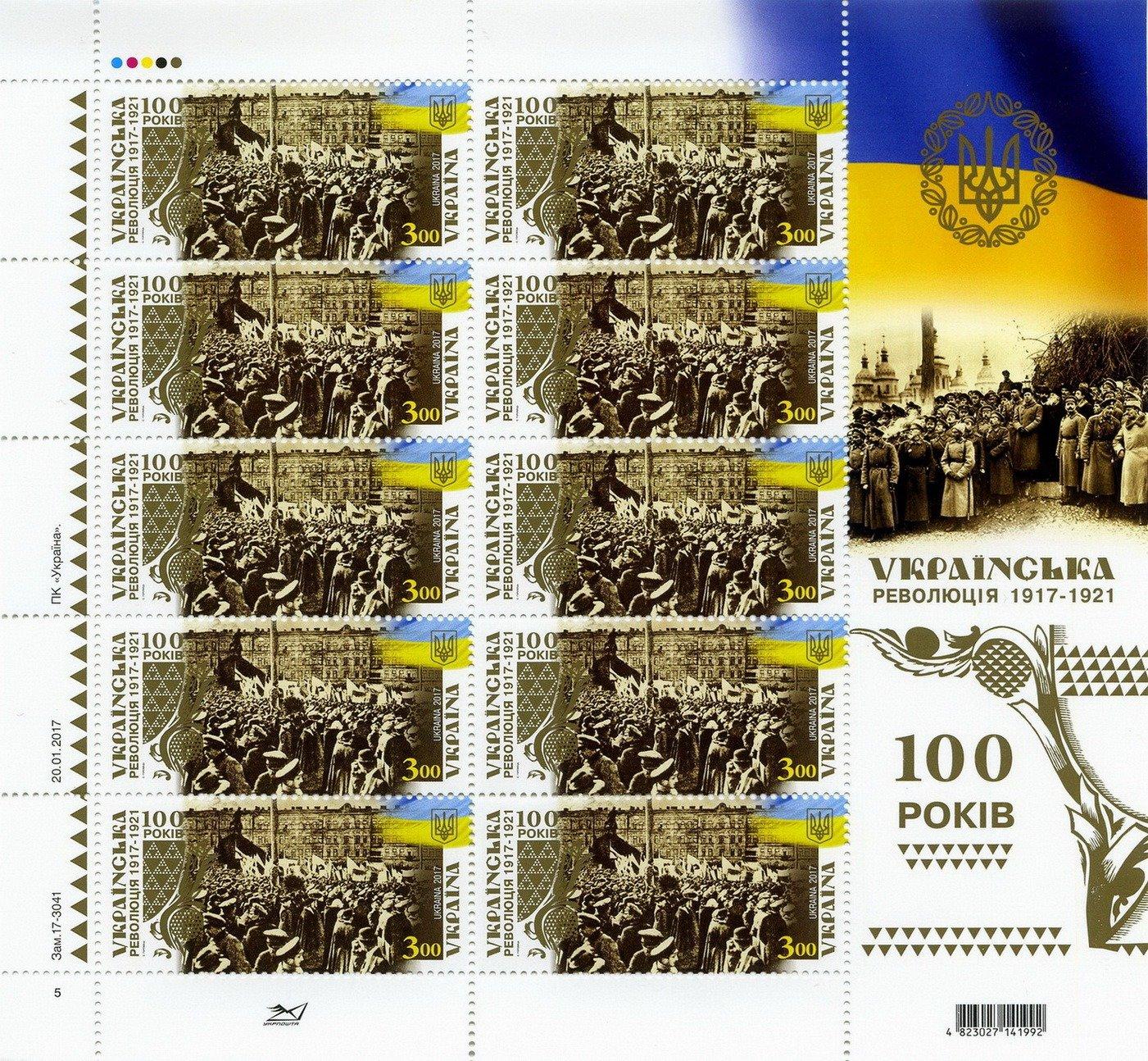 В Раде открылось торжественное заседание по случаю 100-летия Украинской революции - Цензор.НЕТ 9778